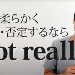 「Not really」の3つの代表的な意味と使い方【#372】