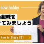 自宅で出来る英語学習 #21 新しい趣味を見つけましょう|Afnan先生 英会話イーオン