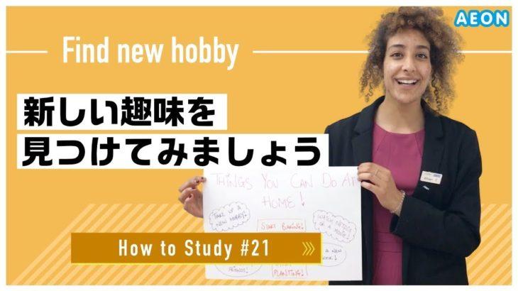 自宅で出来る英語学習 #21 新しい趣味を見つけましょう Afnan先生 英会話イーオン