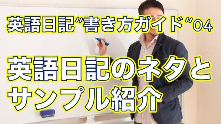 英語日記書き方ガイド04ー具体的な英語日記の書き方のステップを教えますー英語日記でアウトプット量が10倍になります