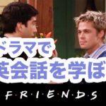 海外ドラマ『フレンズ』で英会話を学ぼう!(解説付きだから初心者でも理解できるよ!)