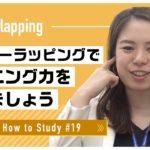 自宅で出来る英語学習 #19 オーバーラッピングをしましょう|Aya先生 英会話イーオン