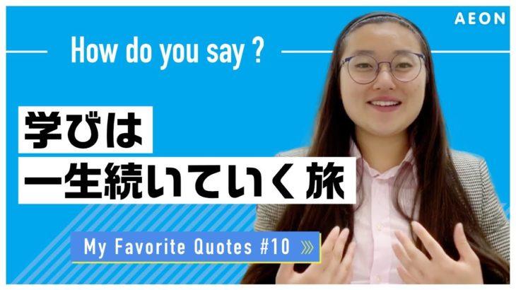私の好きな名言 #10 学びは一生続いていく旅 |Luxi先生 英会話イーオン