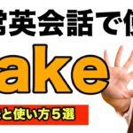 日常英会話で使うTake【意味と使い方5選】解説→おさらい→リピート練習