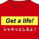 【キツイ英語の一言】Tシャツのロゴでありそうな英語フレーズ(リピート練習)