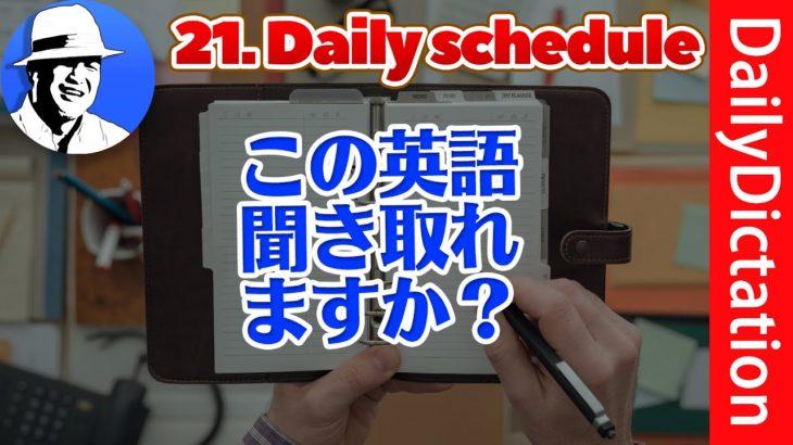 この英語聞き取れるかな?【実演】 英語ディクテーション DailyDictation Ex.21. Daily schedule