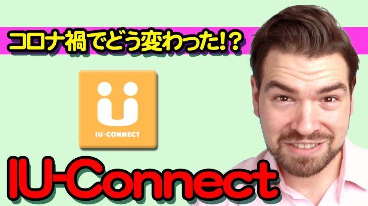 【報告】最近、withコロナのIU-Connectはどうしてる?