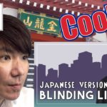 """Japanese Reacts to Rainych's """"Blinding Lights"""" – The Weeknd   Japanese version (cover)"""