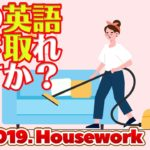 この英語聞き取れるかな?【実演】 英語ディクテーション DailyDictation Ex.19 Housework