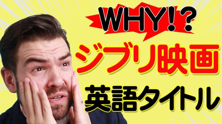 そんなに違うの?ジブリの英語のタイトルを 英語で言えますか?|IU-Connect英会話#255