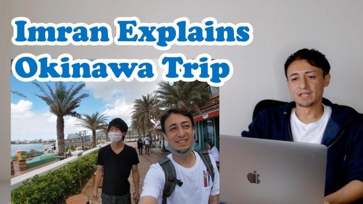 Check out Imran's Okinawa Trip-イムランが沖縄1週間の旅を英語で振り返る