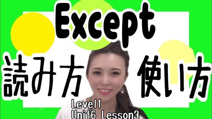 英語で習慣を朝から夜まで言ってみるLevel1/Unit6/Lesson3[#145]