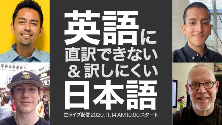 英語に直訳できない日本語
