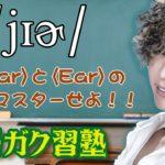《Year》と《Ear》の違いをマスターせよ!! ~英語ガク習塾 Lesson29~
