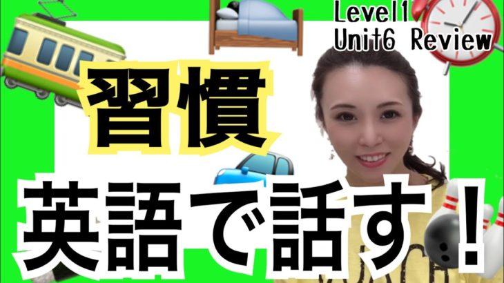 1日の習慣を話す Level1/Unit6/Review[#150]