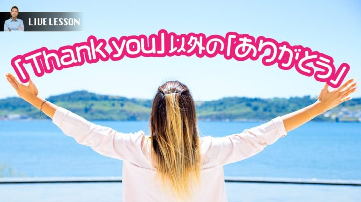 """「Thank you」以外の「ありがとう」12選! 12 ways to say """"Thank you"""""""