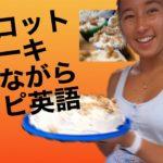 ケーキを作りながらのレシピ英語#224