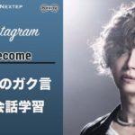 (3)【GACKT英会話】今日のガク言「become」