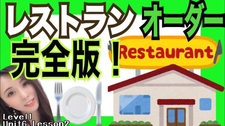 レストランオーダーも怖くないLevel1/Unit6/Lesson2[#143]