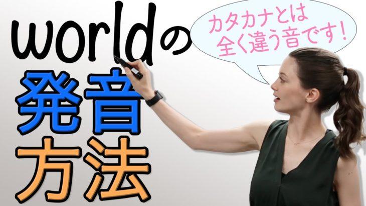 超わかりやすい「world」の発音方法《サマー先生の英語発音講座#53》