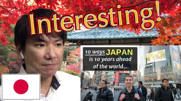 """Japanese reacts to """"10 Ways JAPAN is 10 Years Ahead of the World"""""""