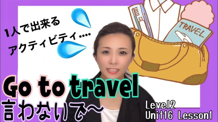 goの使い方!go to, go -ing!Level2/Unit16/Lesson1[#153]