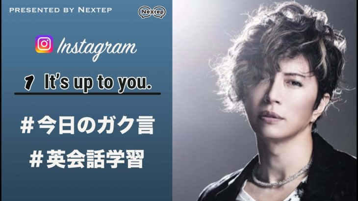 (1)【GACKT英会話】#今日のガク言「It's up to you.」
