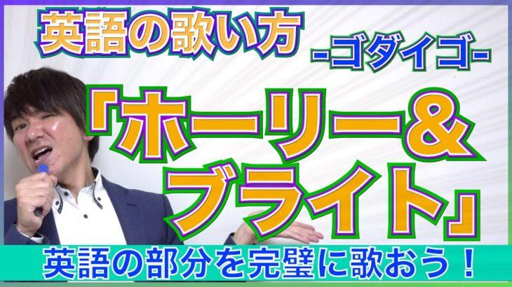 """ゴダイゴの """"ホーリー&ブライト"""" 英語の歌い方 PK 8"""