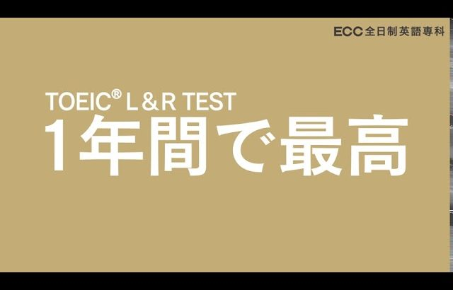ECC全日制英語専科 紹介動画