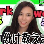 work asとwork at どうやって使う?Level1/Unit7/Lesson1[#152]
