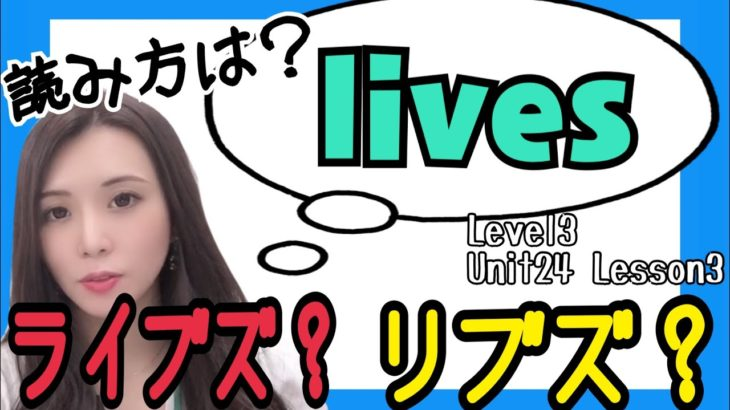 名詞livesと動詞lives Level3/Unit24/Lesson3[#147]