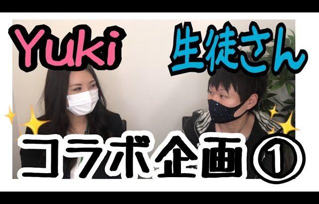 英会話リンゲージ「Yuki×Takuji(生徒さん)」コラボ企画【Yukiに聞いて良い会?第一弾①/②】[#158]