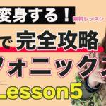 現役英語講師が教える【5日間で完全攻略】大人のフォニックスLesson5