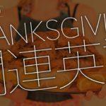 Thanksgivingにまつわる日常表現