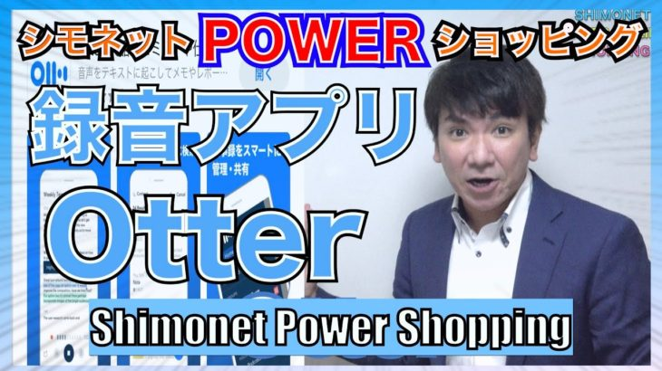 シモネット POWER ONLINE ショッピング! 英語音声認識アプリ 「Otter」