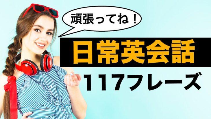 日常英会話【聞き流し・リピート練習】117フレーズ