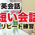 【日常英会話】短い会話がペラペラ喋れるリピート練習!!(6つの場面で英語がスラスラ喋れる合計24フレーズ)